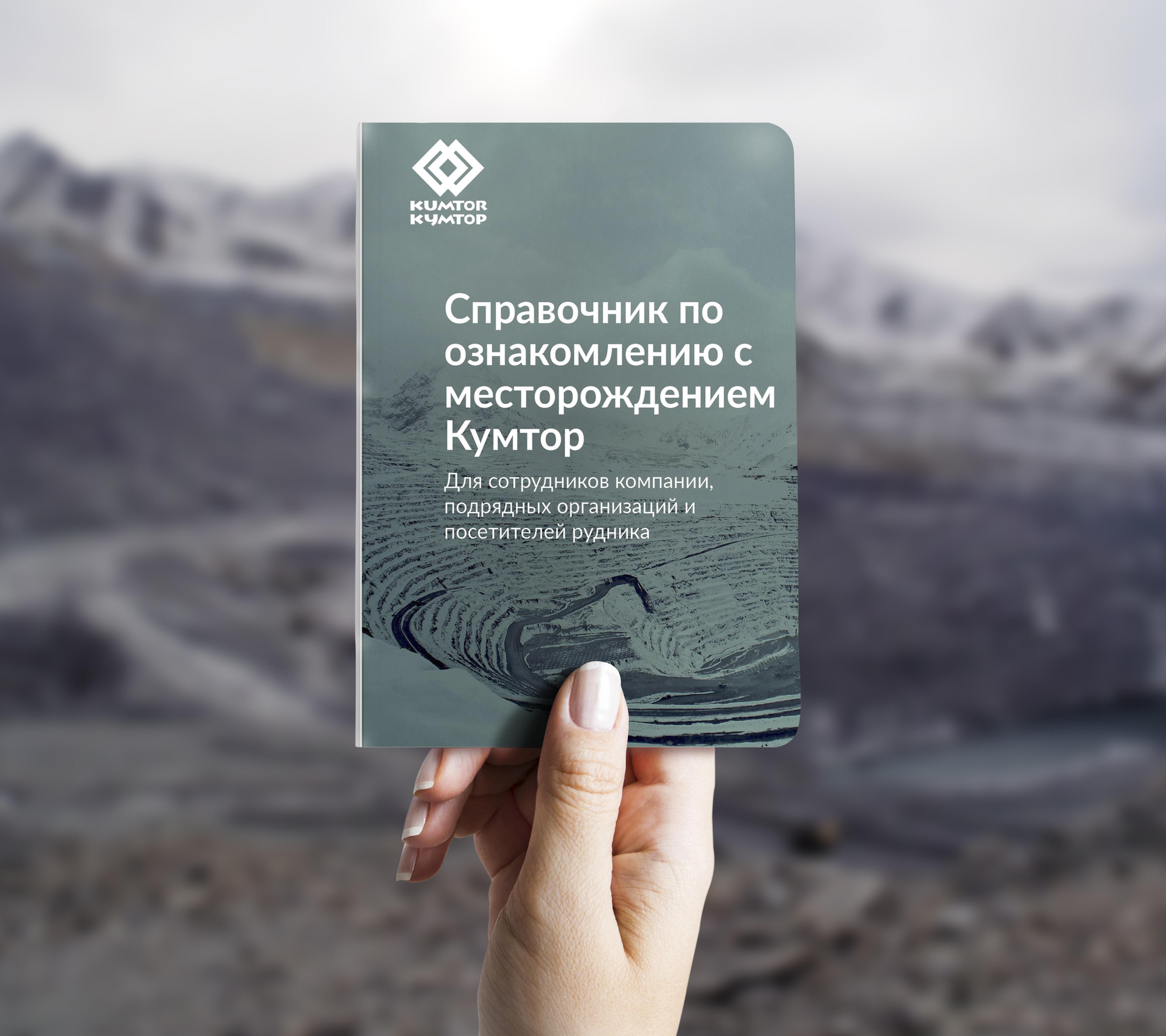 Kumtor Orientation Handbook